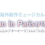 『【オーディション情報】劇団四季「An American in Paris(パリのアメリカ人)」バレエダンサーオーディション』の画像