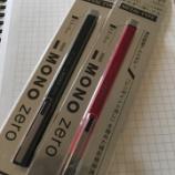 『【過去記事 再投稿】「デキるオトナ」のための消しゴム トンボ鉛筆「モノ ゼロ メタル」』の画像