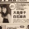 AKB絶対的エースと乃木坂46センターがまさかの競演!!!