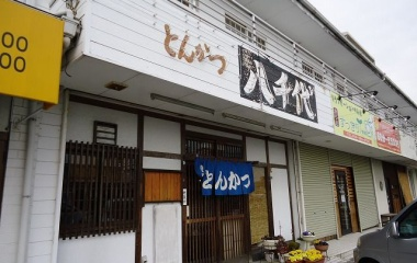 『旨いとんかつを食べるならココ!〜とんかつの八千代【鈴鹿市】』の画像