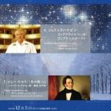 『シューベルト「冬の旅」より〜バリトン(松平敬、編曲も)とヴィブラフォン(會田瑞樹)版』の画像