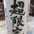 まんさくの花・超限定 純米大吟醸一度火入れ原酒【秋田の地酒 高良酒屋】