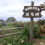 『佐多岬:鹿児島県肝属郡南大隅町佐多馬籠』の画像