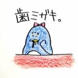 『🕯️歯ミガキ🕯️』の画像