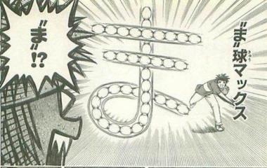 『ミスターフルスイングとかいう野球漫画wwwww』の画像