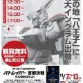 11/7(土)~8(日)8はちアソビ イングラムデッキアップ決定!!