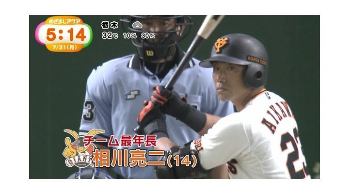 【 朗報 】巨人・相川、意外に若いwww【 画像あり 】