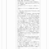 『戸田市議会3月定例会が昨日より始まりました。戸田市議会ホームページには、今議会で予定されている各議員の一般質問通告内容が公開されています。私は3月10日に登壇します。』の画像