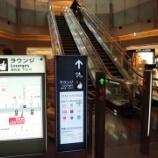 『羽田空港国際線ターミナル SKY LOUNGE』の画像