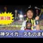 元阪神ブラゼルがマートン&新井貴との思い出写真投稿 「共に良い打者だった」