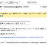 『【注意喚起】三菱東京UFJ銀行を騙る不審メールに気をつけよう! 送信アドレスを偽装している可能性も』の画像