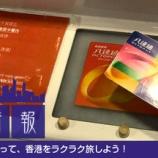 『香港彩り情報「オクトパスカードを使って、香港をラクラク旅しよう!」』の画像