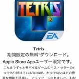『Apple公式アプリ「app store」ユーザーに朗報!期間限定で「テトリス」プレゼント中』の画像