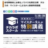『11月15日東京ビッグサイトにて特別講座を開催します【2565日目】』の画像