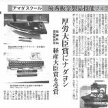 『日刊産業新聞に掲載されました!』の画像