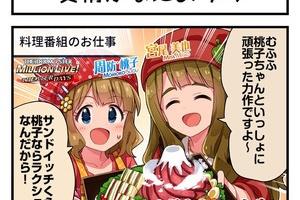 【ミリシタ】シアターデイズ公式ツイッターにて美也、志保、エミリーの4コマ公開!