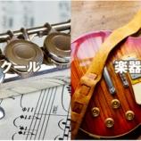 『よなおしギター店頭販売、通信販売、体験会、レッスン受付け店舗一覧』の画像
