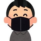 『【朗報】黒マスクを普通に出来る時代がキタwwwwwwww』の画像