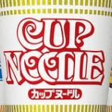 『そろそろカップヌードルの味No.1決めようぜ』の画像