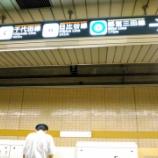 『Sトレイン(その1) 夕ラッシュ時・有楽町線有楽町駅の乗降観察』の画像