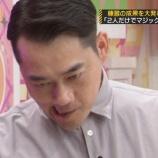 『【乃木坂46】バナナマン設楽の顔wwwwww』の画像