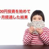 『3000円投資を始めて8ヶ月経過した結果!』の画像