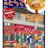『【雑誌】月刊とらさん』の画像