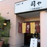 『【蕎麦】司や(富山・富山)』の画像