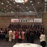 『TAC中小企業診断士 合格祝賀パーティー(平成28年度)』の画像