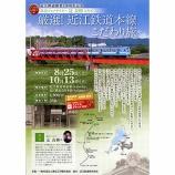 『近江鉄道開業120周年記念 「厳選!近江鉄道本線こだわり旅」参加者募集中』の画像