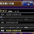【DQMSL】呪文使いの試練 12ターン攻略!