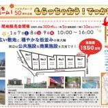 『久喜市にマイホーム!オトクな特典満載の土地・戸建情報!』の画像