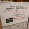 【10/1〜】営業再開のお知らせ