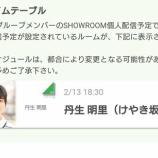 『『日向坂46』改名後、初SHOWROOMは丹生明里!』の画像