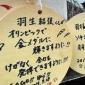 【ソチ五輪ニュース】  羽生選手がお参りした弓弦羽神社では ...