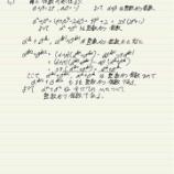 『2020京大理系数学2番~日常のありふれた風景を芸術作品に仕上げた最高過ぎる良問/数学ABⅢ~帰納法と極限と整数の融合問題』の画像
