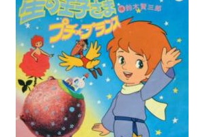 【アニメ】「星の王子さま」が『カンフー・パンダ』監督で初アニメ映画化!