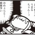 【画像】漫画「ポプテピピック」の広告がヤバすぎて異例のモザイク入りにwww