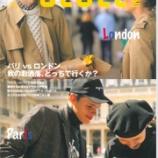 『【klokers】雑誌📖掲載情報』の画像