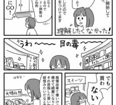 ダイエット六ヶ月報告【計マイナス6kgくらい】