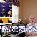 【動画】テキサス親父「俺をダシにした慰安婦ドキュメンタリー映画、反証するぜ!」 [海外]