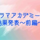 ドラマアカデミー賞結果発表‼️~前編~