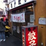 『(番外編)餃子のまち・亀戸(東京)で亀戸餃子に行きました』の画像