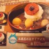 『目玉おやじのデザート登場!』の画像