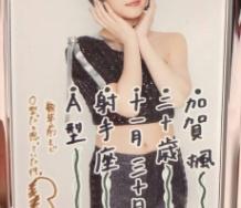 『【モーニング娘。'19】加賀楓「数年前までO型だと思っていた件。」』の画像
