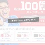 『【第2弾終了 \(^o^)/】PayPay第3弾100億円キャンペーン開催は、もはや必然である理由。』の画像
