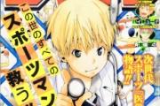 【漫画】ジャンプ屈指のクソマンガって何??