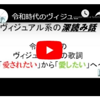 『ヴィジュアル系の深読み話』
