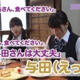 『【乃木坂46】与田の顔www 監督『飛鳥さん食べてください』『大園さん食べてください』『あ、与田さんは大丈夫』与田『えっ!!!???』』の画像