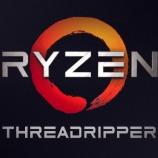 『32コアCPUが登場する第2世代Ryzen Threadripper』の画像